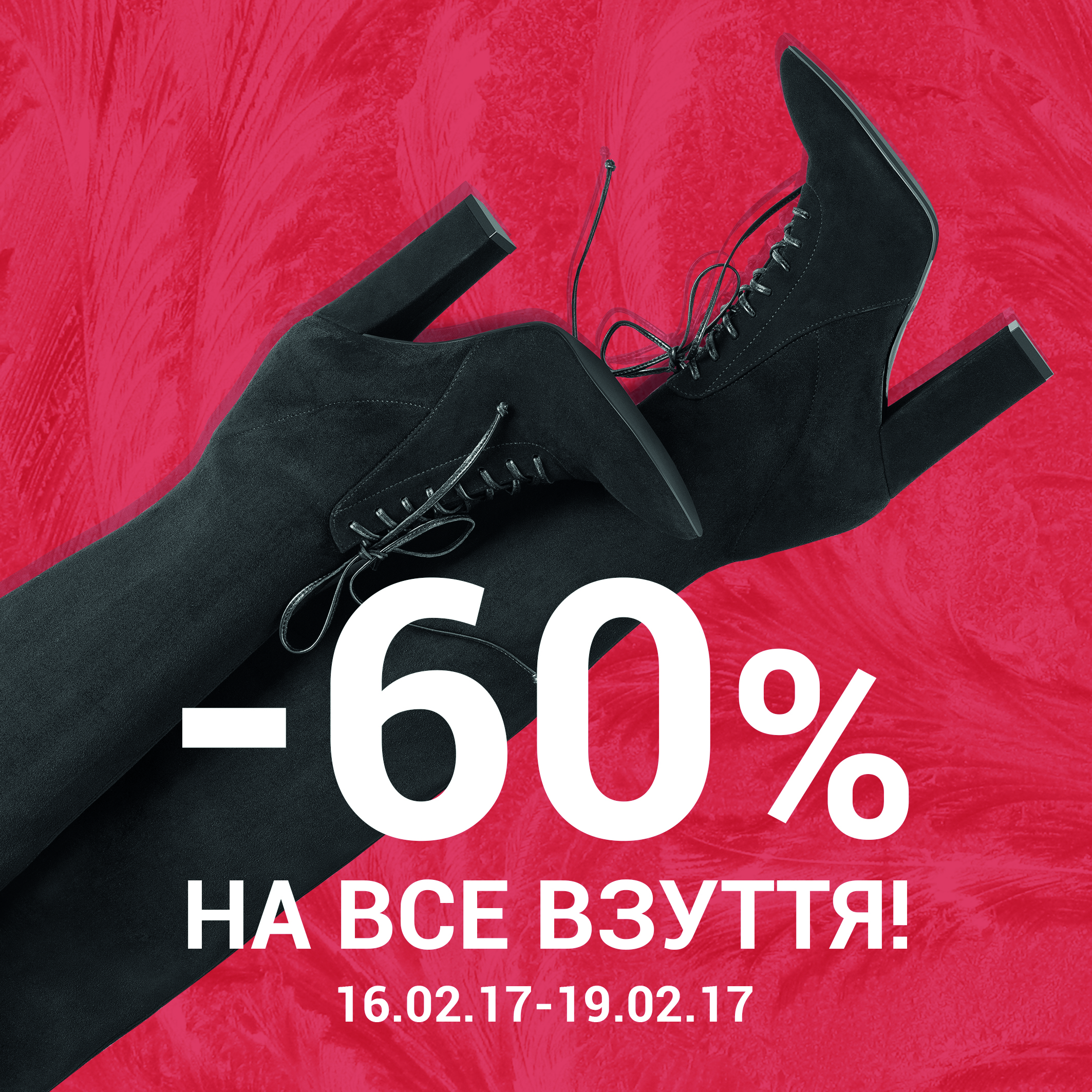 Знижка – 60% на все взуття в магазині L Carvari!  61483a3a064e0