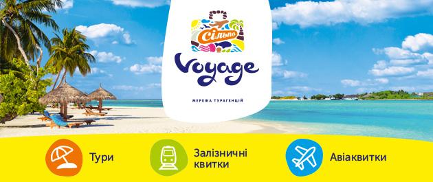 silpovoyage_630x265px_ua_1.jpg